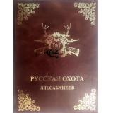 Русская охота (Сабанеев Л. П. )