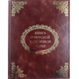 Книга о вкусной и здоровой пище подарочное издание