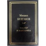 М. Булгаков «Мастер и Маргарита»