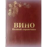 Вино. Полный справочник подарочное издание