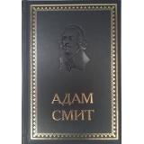 Адам Смит. Исследование о природе и причинах богатства народов подарочное издание