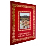 Забытые имена. Русская живопись XIX века