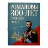 Романовы Триста лет служения России.