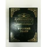 Русский театр 1824-1941 годов