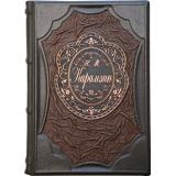 Н.М. Карамзин. Стихотворения, проза, историческое наследие