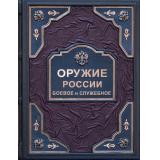 Боевое и служебное Оружие России