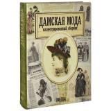 Дамская мода. Иллюстрированный сборник. 1840-1884