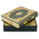 Коран в футляре