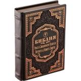 Библия. Книги Священного Писания Ветхого и Нового Завета (MARMA BROWN)