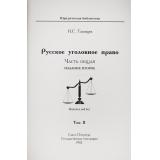 Таганцев Н. С. Русское уголовное право в 4 томах