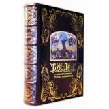 Библия(эксклюзивное издание)