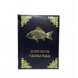 Записки об уженье рыбы