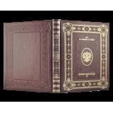 ВЕЛИКИЕ ЛЮДИ РОССИИ подарочное издание