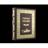 ГОРОДА РОССИИ -Прдарочное издание