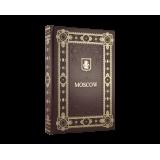 МОСКВА -подарочный тираж