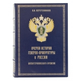 Очерки истории генерал-прокуратуры в России до Екатерининского времени