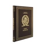 Книга мудрости эксклюзивное издание