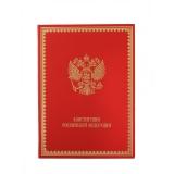 Конституция Российской Федерации подарочное издание