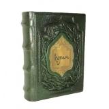Коран в переводе