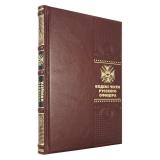 Кодекс чести русского офицера-эксклюзивное издание