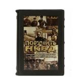 Поручить НКВД… Спецлагеря в документах ГКО и наркоматов СССР (1942-1946)