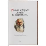Мысли мудрых людей на каждый день собранные Львом Толстым