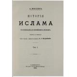 История Ислама с основания до новейших времен 4 тома в 2 книгах