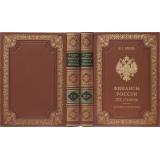 Финансы России XIX столетия 4 томах 2 переплетах