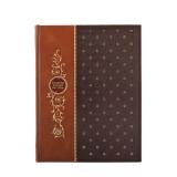 Шедевры поэзии Востока подарочное издание