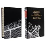 Словарь тюремно-лагерно-блатного жаргона