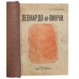 Волынский А.Л. Леонардо-да-Винчи антикварное издание