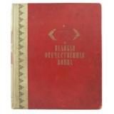 Великая отечественная война антикварное издание