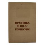 Кулешов Л. Практика кинорежиссуры