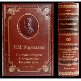 История государства Российского