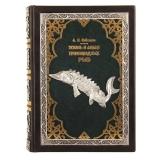 Жизнь и ловля пресноводных рыб эксклюзивное издание